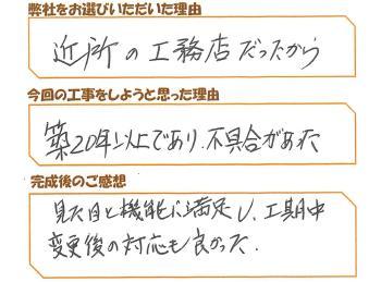 あかべこりふぉーむ 会津若松 工事中の変更の対応も良く、見た目と機能に満足しています。