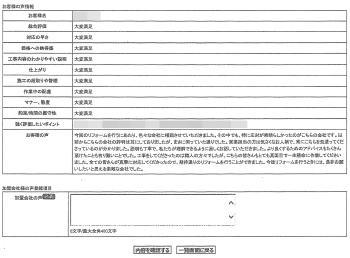 あかべこりふぉーむ 会津若松 今後リフォームを行う時には、是非お願いしたいと思える素敵な会社です。