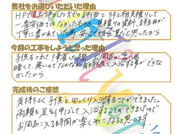 あかべこりふぉーむ 会津若松 両親もお風呂に入る時間が楽しみになると思います。