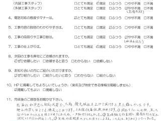 あかべこりふぉーむ 会津若松 3点ほど改善して欲しい所がありましたが、施工内容はとても満足しております。