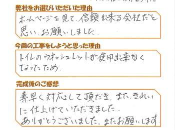 あかべこりふぉーむ 会津若松 素早く対応して頂きありがとうございました。またお願いしたいです。