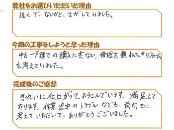 あかべこりふぉーむ 会津若松 綺麗に仕上がって喜んでいます。満足しております。