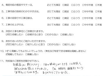 あかべこりふぉーむ 会津若松 一日の終わりがとても心地よく迎えられるようになり、さあ、明日も頑張ろう!という気持ちになれます。