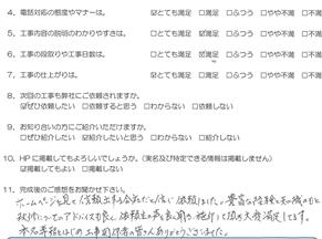あかべこりふぉーむ 会津若松 HPを見て信頼できる会社だと信じ依頼しました。豊富な経験と知識でアドバイスも良く、大変満足してます。