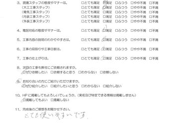 あかべこりふぉーむ 会津若松 とても使いやすいです。