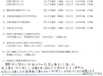 あかべこりふぉーむ 会津若松 連絡すると早急に対応してくれて作業時間も早く、仕事が早い会社だと思います。