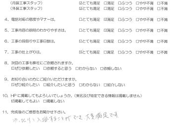 あかべこりふぉーむ 会津若松 ゆったり入浴することができ、大変満足です。