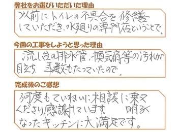 あかべこりふぉーむ 会津若松 何度も相談に乗ってくださり感謝しています。明るくなったキッチンに大満足です。