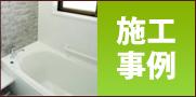 あかべこりふぉーむ 東協設備 会津若松 リフォーム