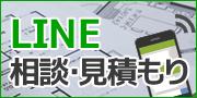 会津若松 東協設備 リフォーム