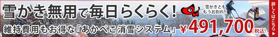 あかべこ消雪システム