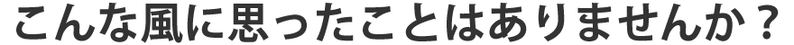 東協設備 除雪システムを会津若松で設置するなら東協設備あかべこりふぉーむへ! 除雪 あかべこりふぉーむ 会津若松 東協設備 会津若松にお住まいで毎年の除雪作業にお困りの方は東京設備あかべこりふぉーむにお任せ下さい。 会津若松 除雪 東協設備 あかべこりふぉーむ