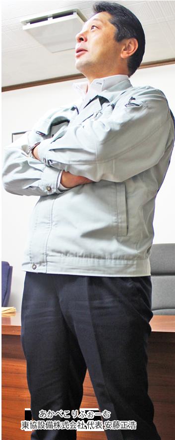 東協設備 除雪システムを会津若松で設置するなら東協設備あかべこりふぉーむへ! 除雪 東協設備 会津若松 あかべこりふぉーむ 会津若松にお住まいで毎年の除雪作業にお困りの方は東京設備あかべこりふぉーむにお任せ下さい。 会津若松 除雪 東協設備 あかべこりふぉーむ