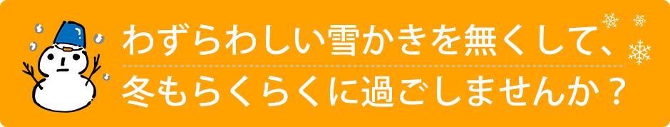 東協設備 除雪システムを会津若松で設置するなら東協設備あかべこりふぉーむへ! 除雪 会津若松 東協設備 あかべこりふぉーむ 会津若松にお住まいで毎年の除雪作業にお困りの方は東京設備あかべこりふぉーむにお任せ下さい。 会津若松 除雪 東協設備 あかべこりふぉーむ
