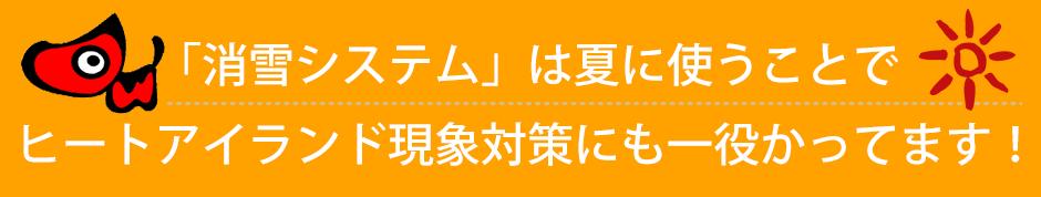 東協設備 除雪システムを会津若松で設置するなら東協設備あかべこりふぉーむへ! 会津若松 あかべこりふぉーむ 東協設備 除雪 会津若松にお住まいで毎年の除雪作業にお困りの方は東京設備あかべこりふぉーむにお任せ下さい。 会津若松 東協設備 除雪 あかべこりふぉーむ