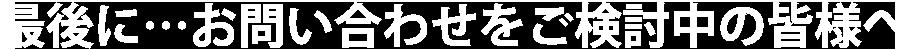 東協設備 除雪システムを会津若松で設置するなら東協設備あかべこりふぉーむへ! 会津若松 除雪 東協設備 あかべこりふぉーむ 会津若松にお住まいで毎年の除雪作業にお困りの方は東京設備あかべこりふぉーむにお任せ下さい。 東協設備 除雪 あかべこりふぉーむ 会津若松