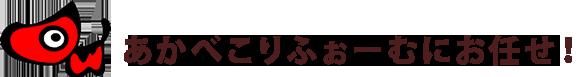 東協設備 除雪システムを会津若松で設置するなら東協設備あかべこりふぉーむへ! あかべこりふぉーむにお任せ! 除雪 あかべこりふぉーむ 東協設備 会津若松 会津若松にお住まいで毎年の除雪作業にお困りの方は東京設備あかべこりふぉーむにお任せ下さい。 東協設備 除雪 会津若松 あかべこりふぉーむ