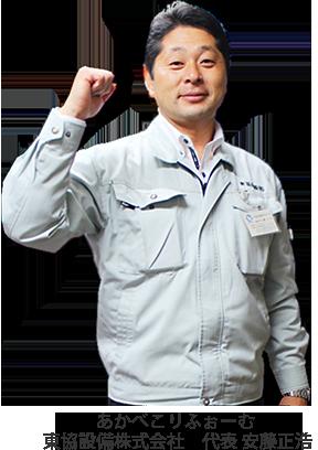 東協設備 除雪システムを会津若松で設置するなら東協設備あかべこりふぉーむへ! あかべこりふぉーむ 東協設備株式会社 除雪 会津若松 会津若松にお住まいで毎年の除雪作業にお困りの方は東京設備あかべこりふぉーむにお任せ下さい。 東協設備 会津若松 除雪 あかべこりふぉーむ