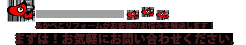 東協設備 除雪システムを会津若松で設置するなら東協設備あかべこりふぉーむへ! 会津若松 東協設備 あかべこりふぉーむ 除雪 会津若松にお住まいで毎年の除雪作業にお困りの方は東京設備あかべこりふぉーむにお任せ下さい。 東協設備 会津若松 あかべこりふぉーむ 除雪